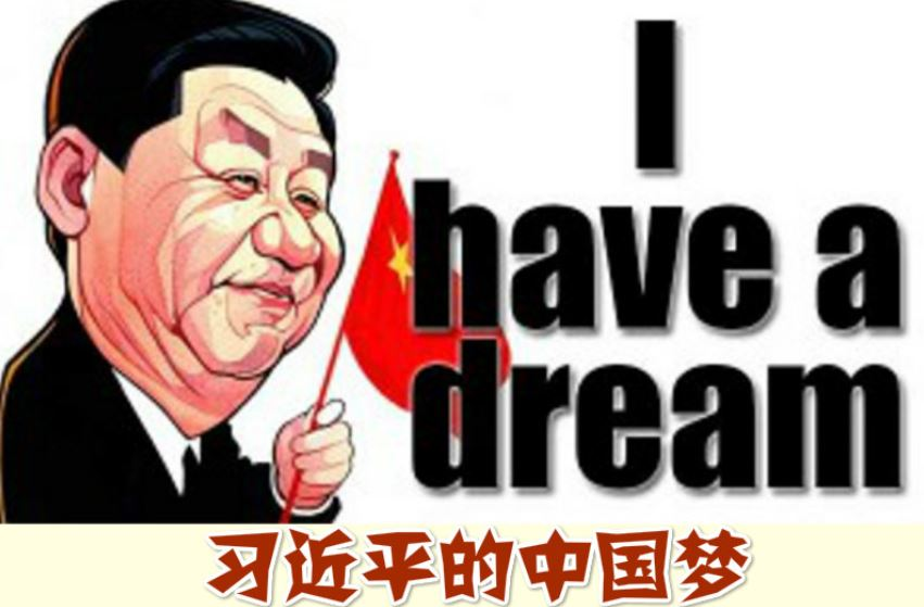 THE CHINESE DREAM XI JINPING DIGITAL EN CHINE