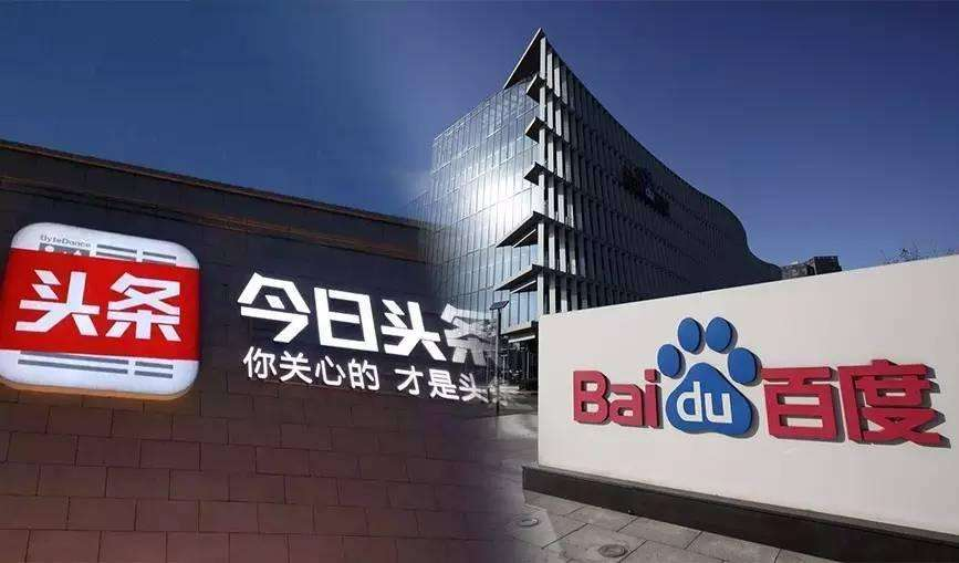 Géants chinois TMD TOUTIAO SEARCH vs BAIDU